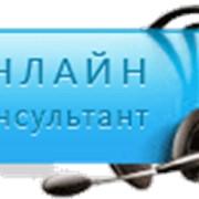 Онлайн Консультант фото