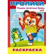 Раскраска 8л А4ф на скрепке ПИШЕМ печатные буквы-Медвежонок- фото
