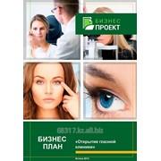 Разработка бизнес-плана Открытие глазной клиники фото