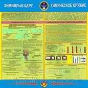 Стенд Химическое оружие фото