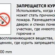 Знак запрещающий Запрещено курить фото