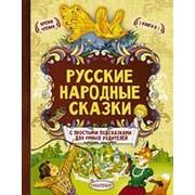 Книга. Русские народные сказки 3 в 1 фото