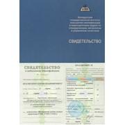 Организация и проведение внутренних аудитов систем меджмента качества фото