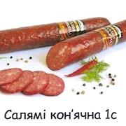 Колбаса Салями коньячная 1С фото
