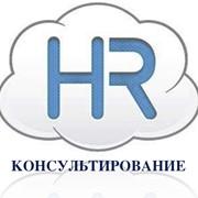 HR консультирование фото