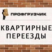 Квартирные Переезды. Новосибирск. фото