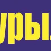 Логотип на спину (2 цвета, 30*10 см) фото