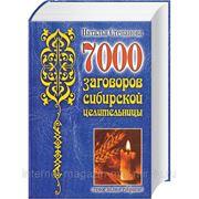 7000 заговоров сибирской целительницы. Самое полное собрание фото