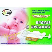 Весы для новорожденных аренда прокат фото