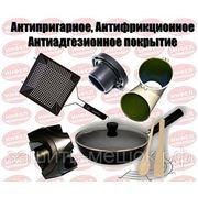 Нанесение тефлоновых покрытий. Тефлонирование. фото