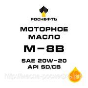 Моторное масло, М-8В, 20W-20; SD/CB - отгрузка ж/д транспортом фото