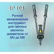 Заклепочник ручной ЗР 104 фото