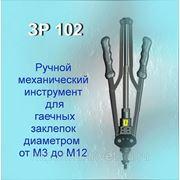 Заклепочник ручной ЗР 102 фото