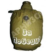 Чехол к фляге армейской с надписью: За победу! фото