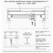 Кран мостовой (кран-балка) опорный грузоподъемностью 5т., пролет 4.5м, т.: (863) 207-27-26 фото