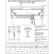 Кран мостовой однобалочный опорный г/п 3,2т L7,5 фото