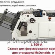 Станок для формирования коробочек L 800-A фото