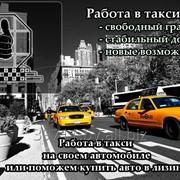 Работа в такси фото
