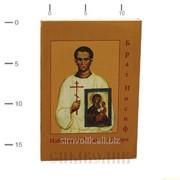 Книга Брат Иосиф. Избранник Божией Матери фото