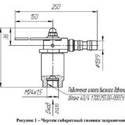 Головки заправочные для АГНСК (Пистолет заправочный) фото