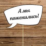 "Табличка ""А мы поженились!"" (Арт. FSC-17) фото"