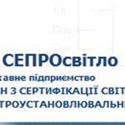 Сертификация промышленной светодиодной продукции цена Украина фото