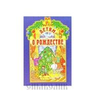 Книга Детям о Рождестве Велько А. В фото