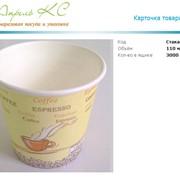 Бумажные стаканчики для горячих напитков, кофе, чая фото
