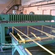 Втоматизированный сварочный комплекс для сварки армировочных сеток и каркасов МАСК-2500-1 на базе МТМ-166 фото