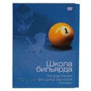 DVD «ШКОЛА БИЛЬЯРДА. Эффективная методика обучения. Основы.» (В. Белько) фото