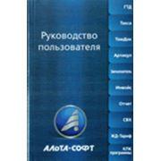 Программы Альта-Софт РУКОВОДСТВО ПОЛЬЗОВАТЕЛЯ фото
