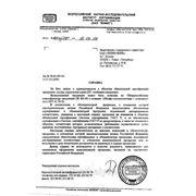 Отказное письмо от ВНИИС фото