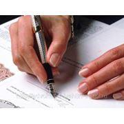 Письменные справки по правовым вопросам, выписки из законодательства. фото
