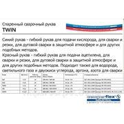Рукав для сварки спаянный импортный TWIN Semperit фото