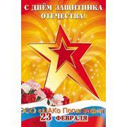 Плакаты к Дню Защитника Отечества фото