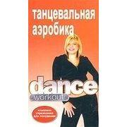 Танцевальная аэробика Dance Workout фото