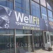 Тренажерный зал Well Fit фото