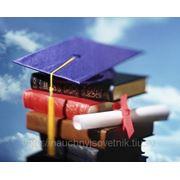Кандидатская диссертация на заказ. Авторский текст. Сопровождение до защиты! фото