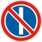Дорожный знак Стоянка запрещена по нечетным (по четным) числам месяца 3.36-3.37 ДСТУ 4100-2002 фото
