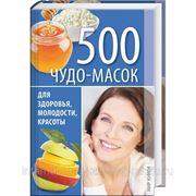 500 чудо-масок для здоровья, стройности, красоты фото