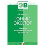 Экологическое воспитание в детском саду. Авторская программа Николаевой С. Н. Юный эколог. Программа экологиче фото