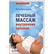 Лечебный массаж внутренних органов фото