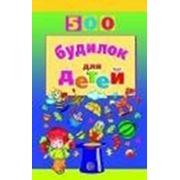 500 будилок для детей фото