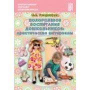 Полоролевое воспитание дошкольников: практические материалы. Учебно-методическое пособие фото