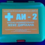 Аптечка АИ-2 фото