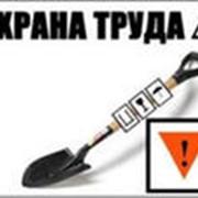Сервисные услуги по вопросам охраны труда фото
