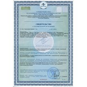 Свидетельство о Государственной Регистрации фото