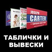 Рекламные вывески, таблички фото