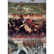 """Книга """"Великие битвы в истории Украины"""" фото"""