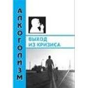 Кодирование по методу Довженко от алкоголизма фото